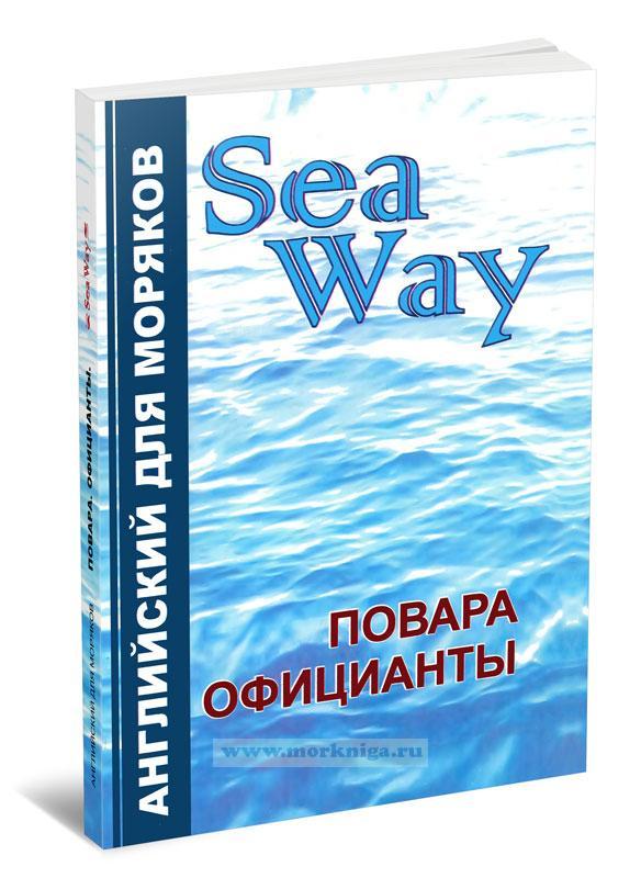 Sea Way. Английский для моряков. Повара. Официанты