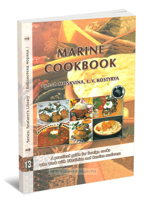 Marine cookbook
