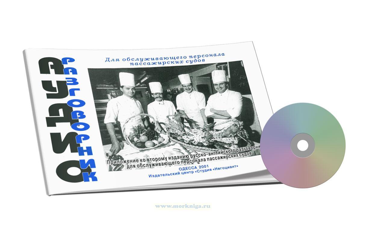 Аудиоразговорник для обслуживающего персонала пассажирских судов (поваров, барменов) + CD
