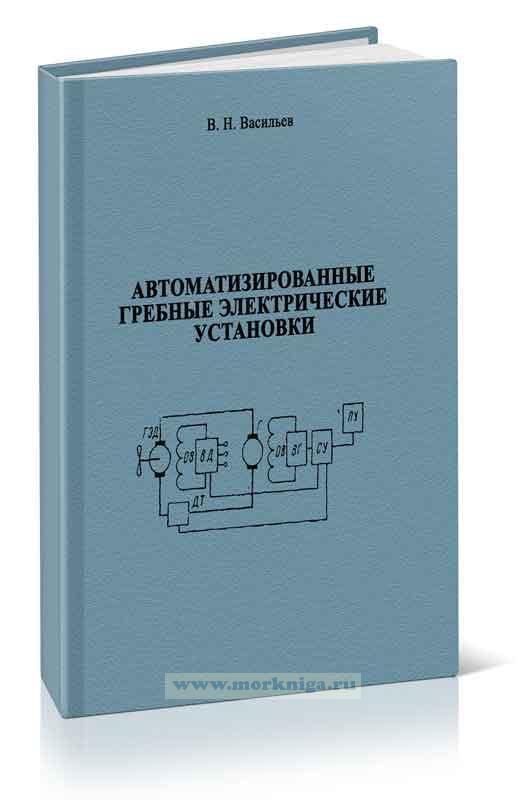 Автоматизированные гребные электрические установки