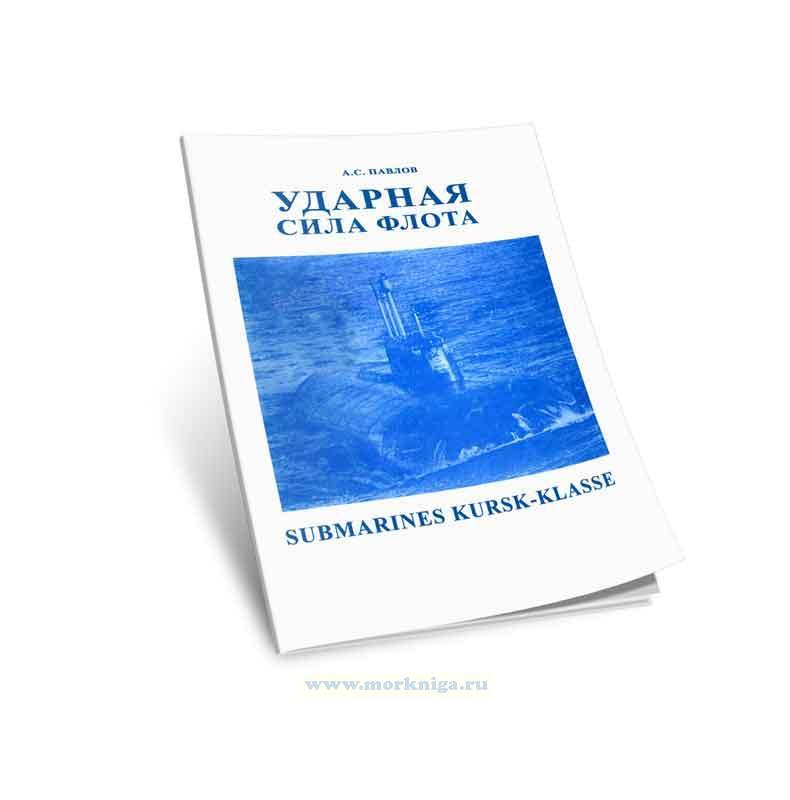 Ударная сила флота (подводные лодки типа