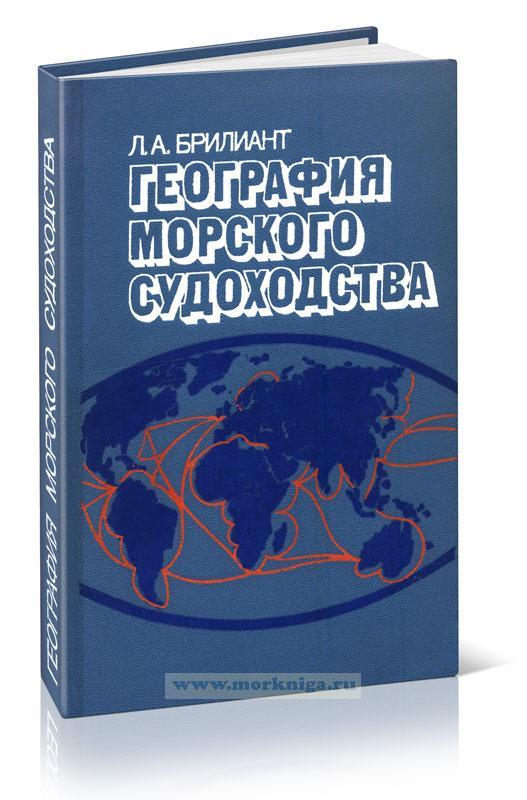 География морского судоходства (3-е издание, переработанное и дополненное)