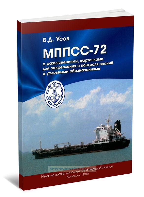 МППСС - 72 с разъяснениями, карточками для закрепления и контроля знаний и условными обозначениями (мягкая обложка)