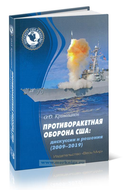Противоракетная оборона США. Дискуссии и решения (2009-2019)