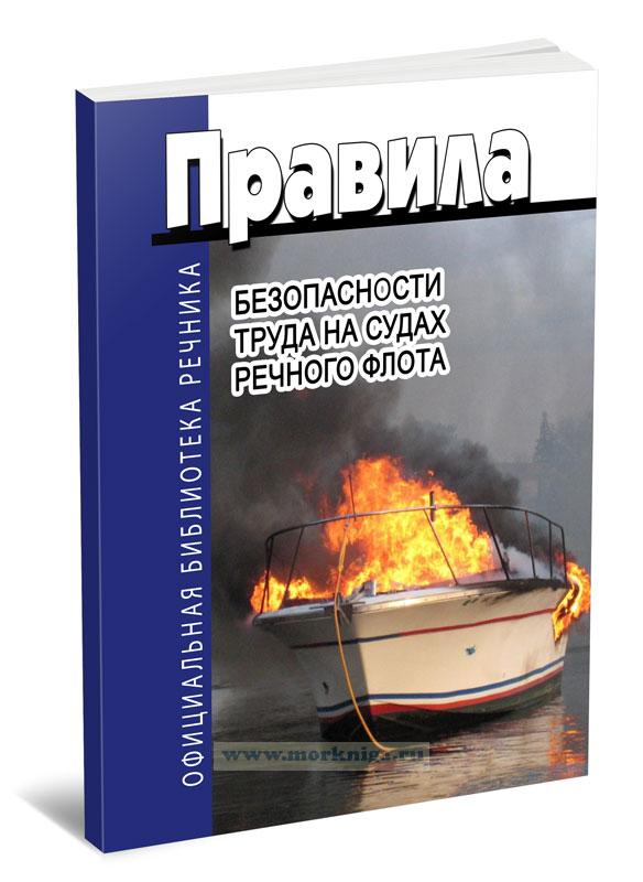 Правила безопасности труда на судах речного флота