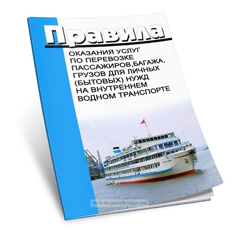 Правила оказания услуг по перевозке пассажиров, багажа, грузов для личных (бытовых) нужд на внутреннем водном транспорте 2021 год. Последняя редакция