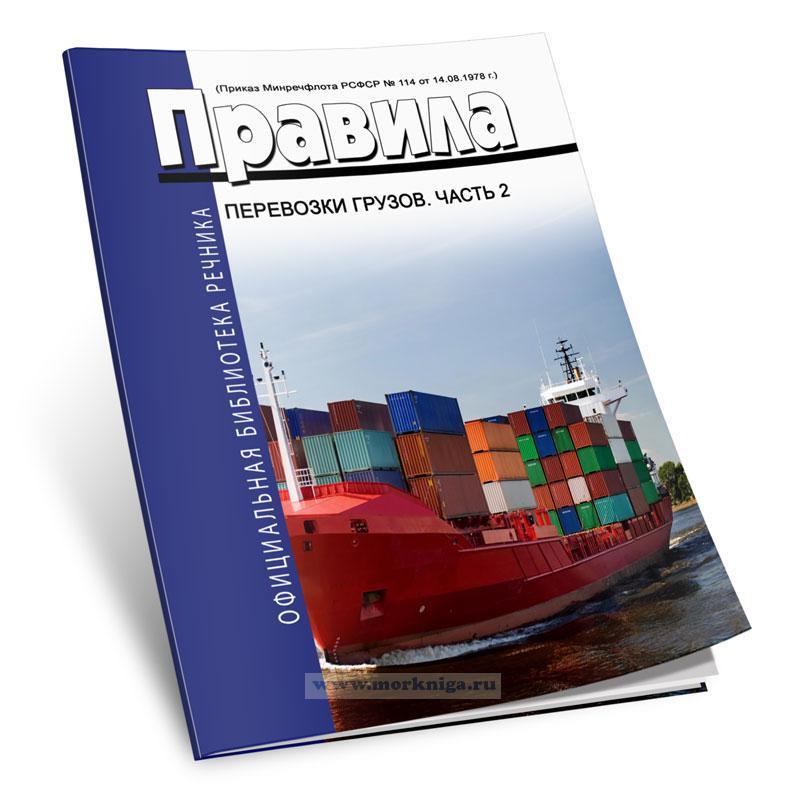 Правила перевозки грузов. Часть 2 2021 год. Последняя редакция