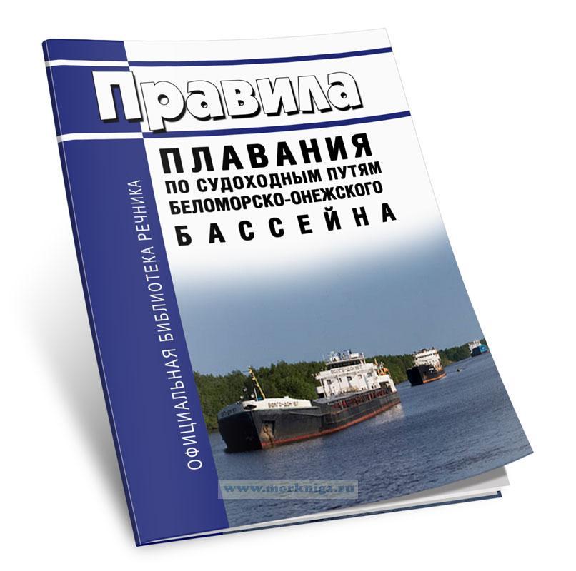 Правила плавания по судоходным путям Беломорско-Онежского бассейна