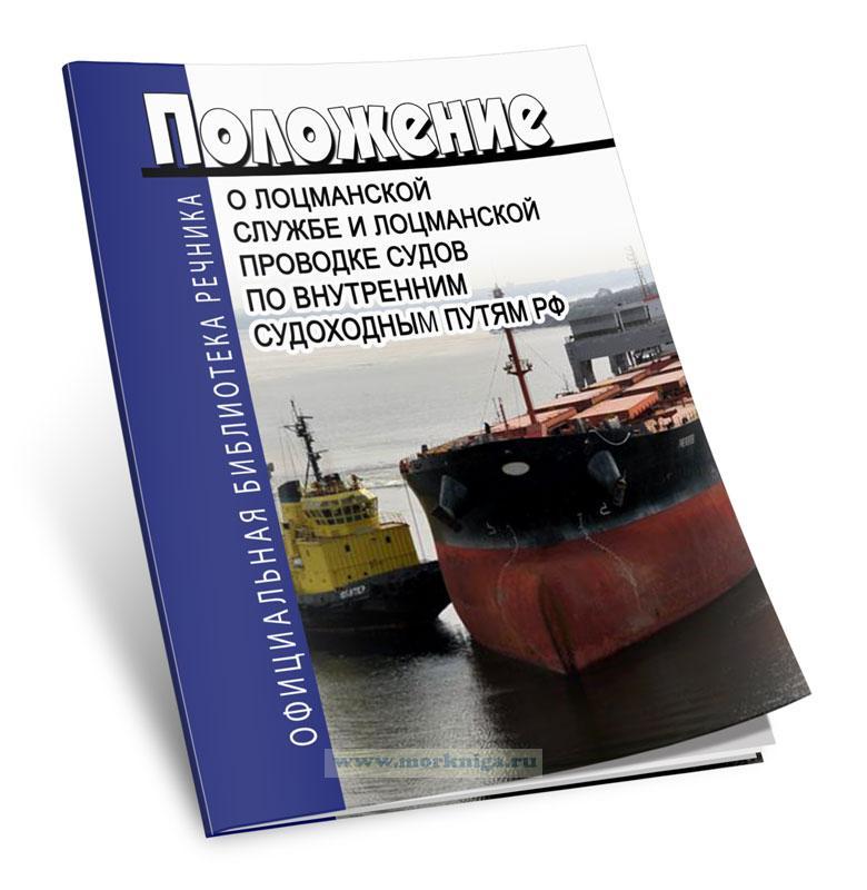 Положение о лоцманской службе и лоцманской проводке судов по внутренним судоходным путям РФ