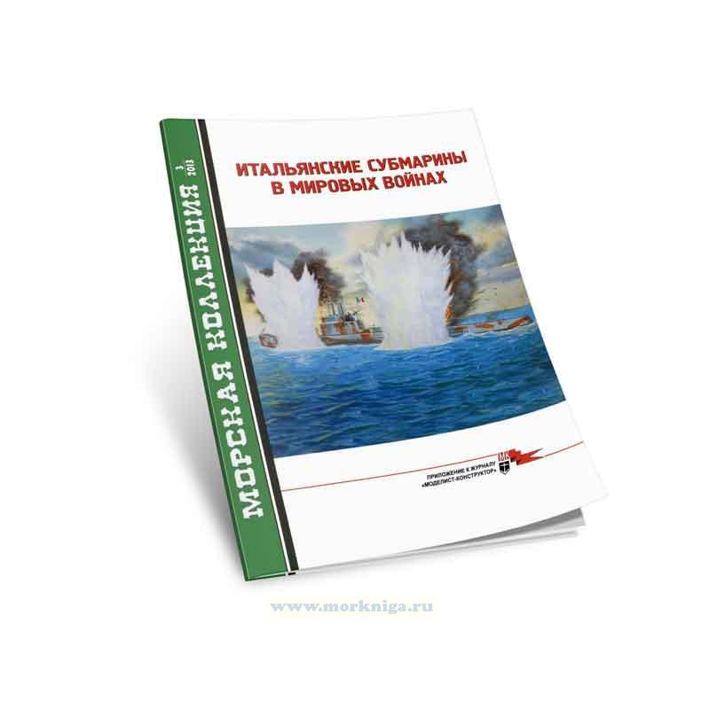 Итальянские субмарины в мировых войнах. Морская коллекция №3 (2013)