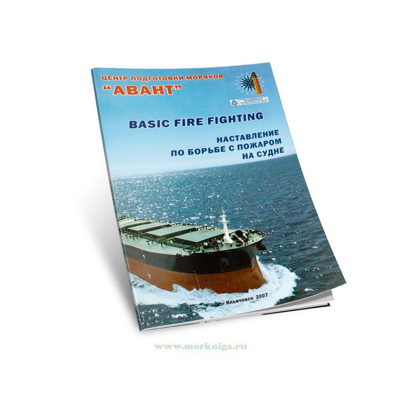 Наставление по борьбе с пожаром на судне. Basic Fire Fighting