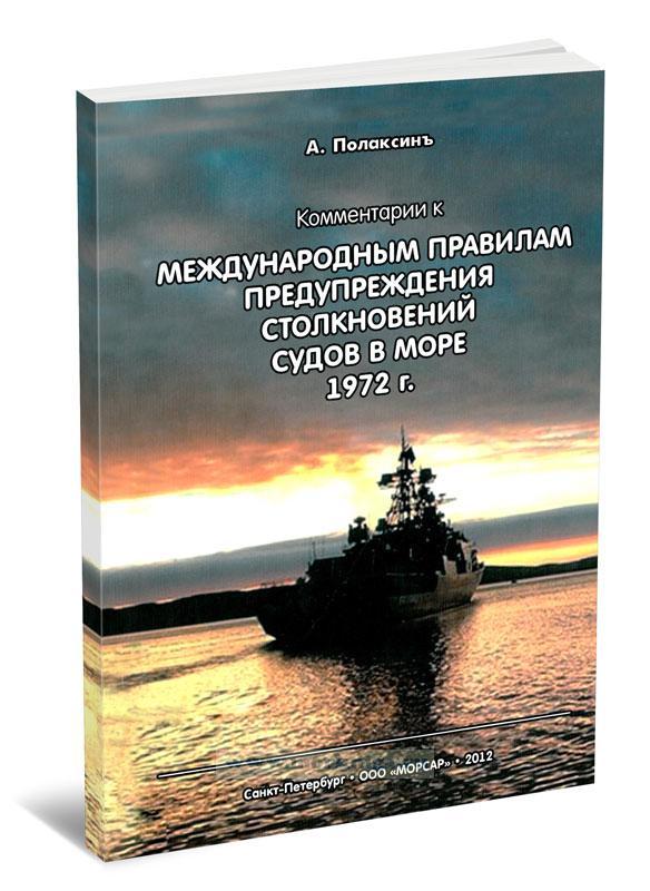 Комментарии к Международным правилам предупреждения столкновений судов в море 1972 г.