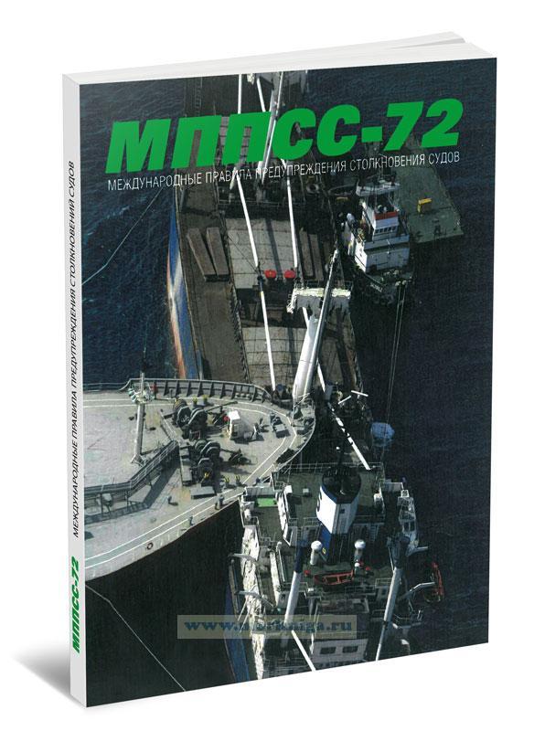МППСС - 72. Книга для подготовки судоводителей. Район