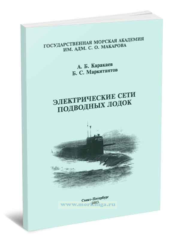 Электрические сети подводных лодок