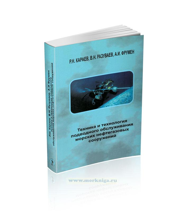 Техника и технология подводного обслуживания морских нефтегазовых сооружений