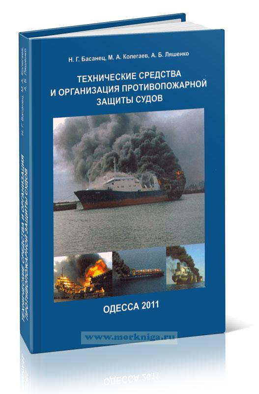 Технические средства и организация противопожарной защиты судов