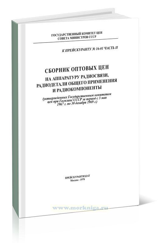 Сборник оптовых цен на аппаратуру радиосвязи, радиодетали общего применения и радиокомпоненты
