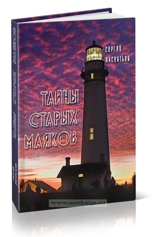 Тайны старых маяков. Очерки. Антология маяков