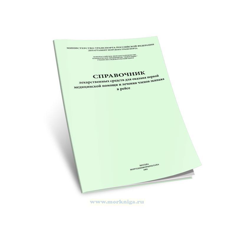 Справочник лекарственных средств для оказания первой медицинской помощи и лечения членов экипажа в рейсе