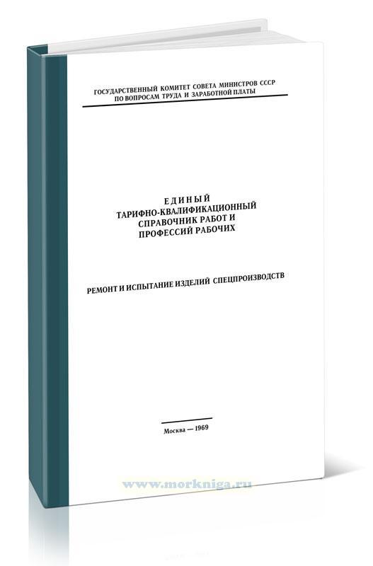 Единый тарифно-квалификационный справочник работ и профессий рабочих. Ремонт и испытание изделий спецпроизводств