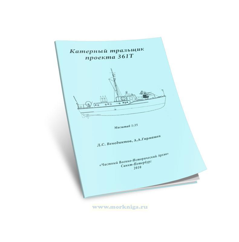 Чертежи кораблей. Катерный тральщик проекта 361Т