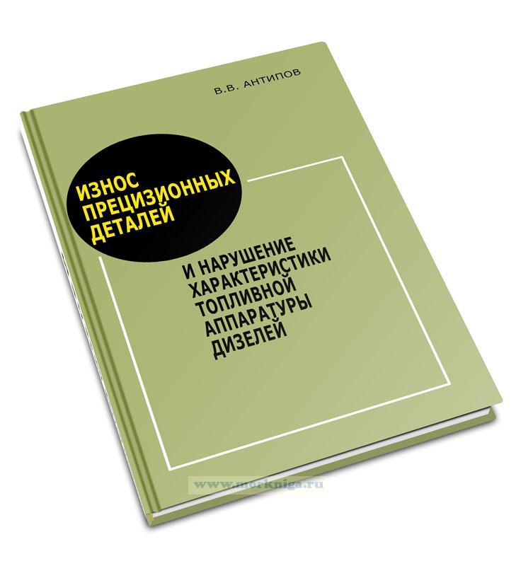 Износ прецизионных деталей и нарушение характеристики топливной аппаратуры дизелей (издание 2-е, переработанное и дополненное)