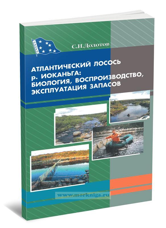 Атлантический лосось р. Иоканьга: биология, воспроизводство, эксплуатация запасов