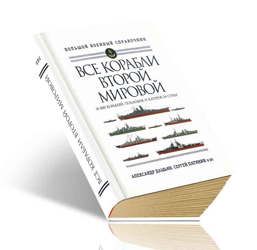Все корабли Второй Мировой: 10 000 кораблей, подлодок и катеров 54 стран