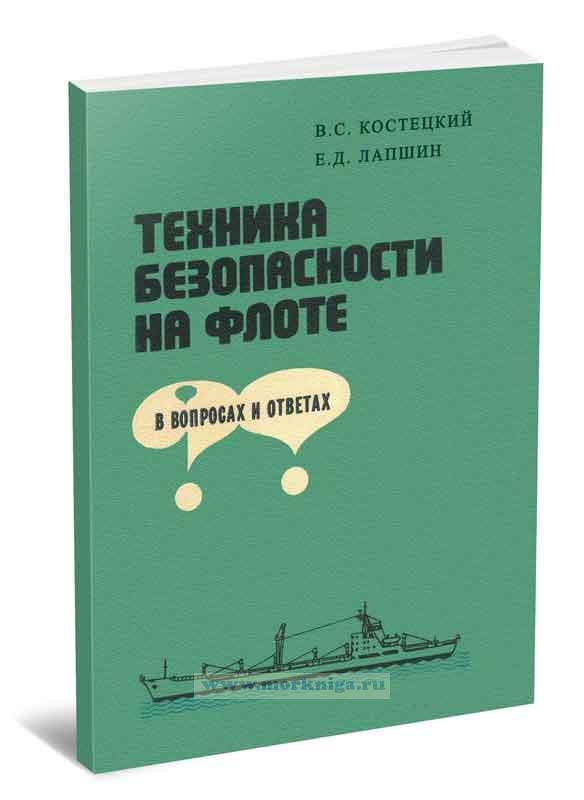 Техника безопасности на флоте в вопросах и ответах