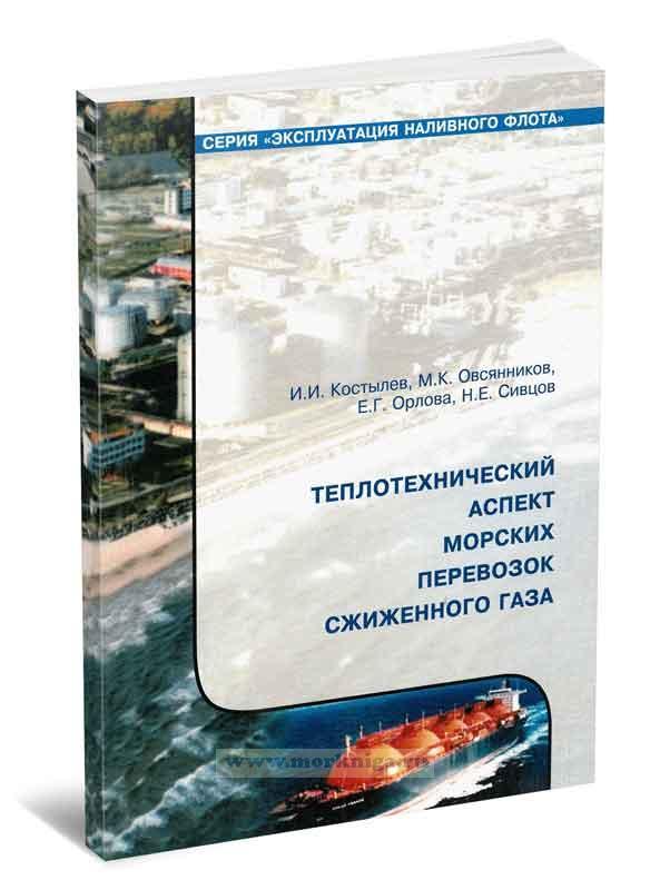 Теплотехнический аспект морских перевозок сжиженного газа