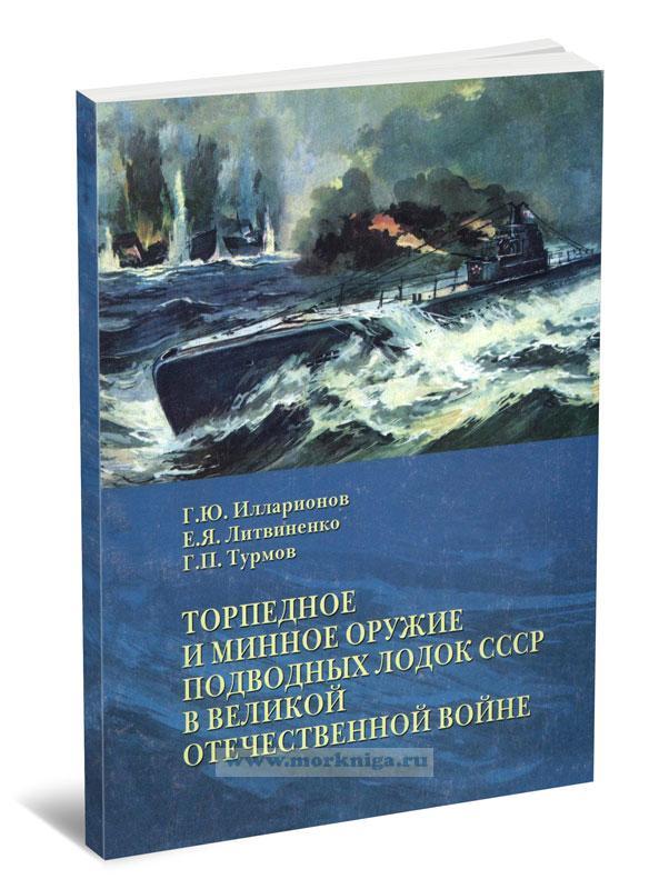 Торпедное и минное оружие подводных лодок СССР в Великой Отечественной войне 1941-1945 гг.