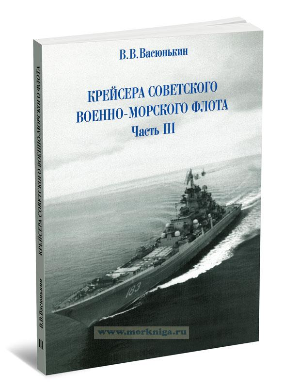 Крейсера Советского военно-морского флота. Часть III