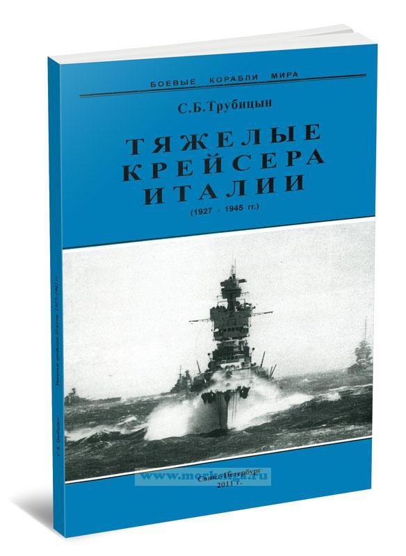Тяжелые крейсера Италии (1927-1945 г.г.)
