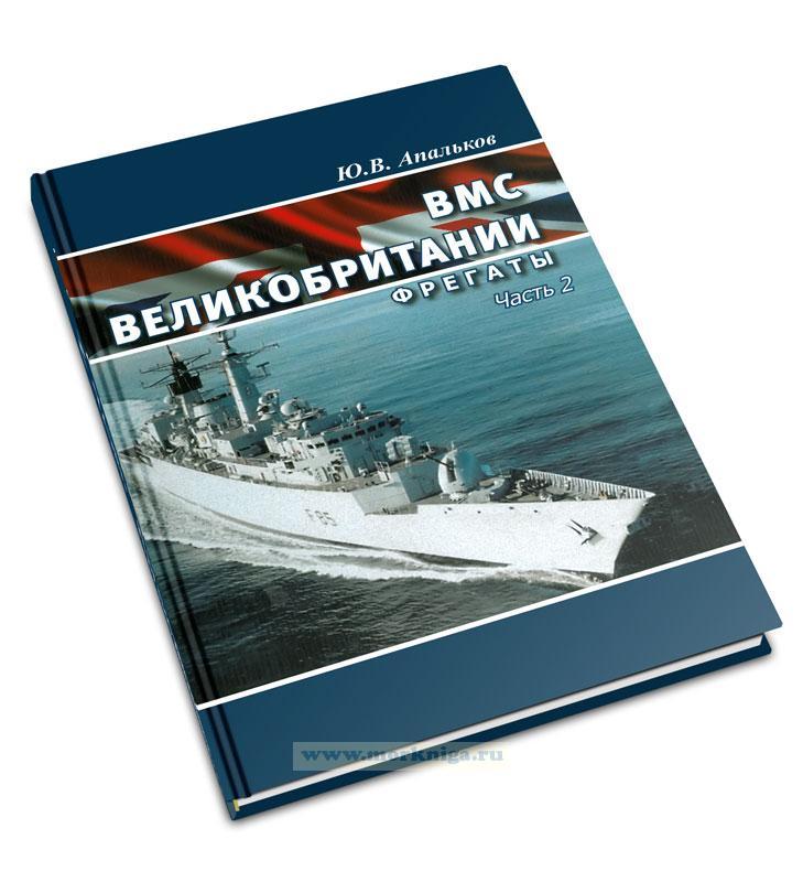 ВМС Великобритании. Фрегаты. Часть 2