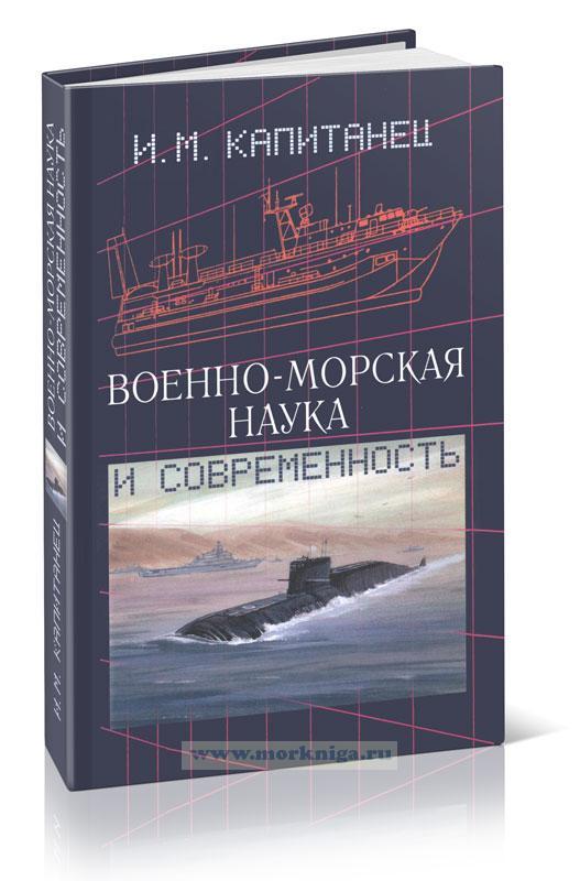 Военно-морская наука и современность
