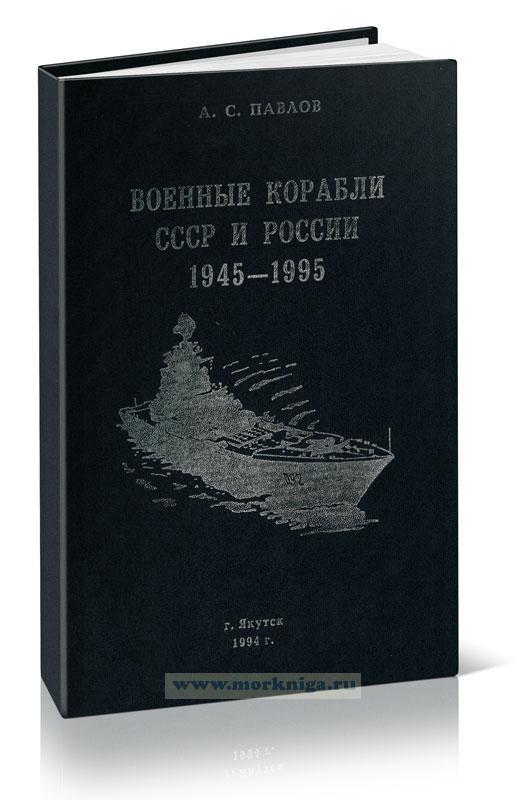 Военные корабли СССР и России 1945-1995