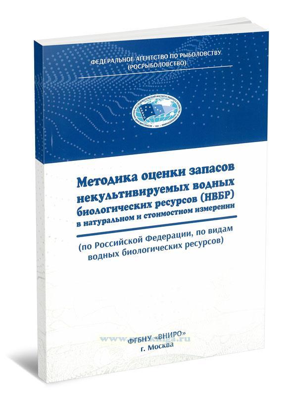 Методика оценки запасов некультивируемых водных биологических ресурсов (НВБР) в натуральном и стоимостном измерении (по РФ, по видам водных биологических ресурсов)