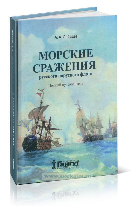 Морские сражения русского парусного флота. Полный путеводитель