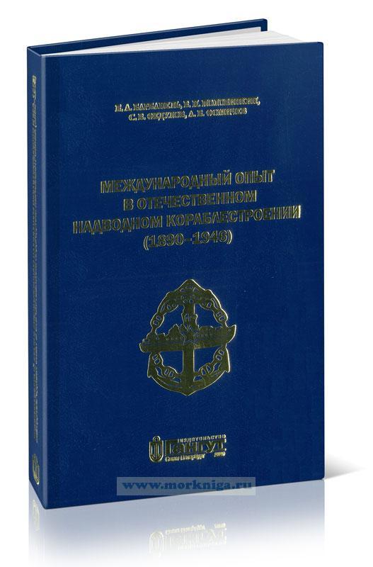 Международный опыт в отечественном надводном кораблестроении (1890-1946)