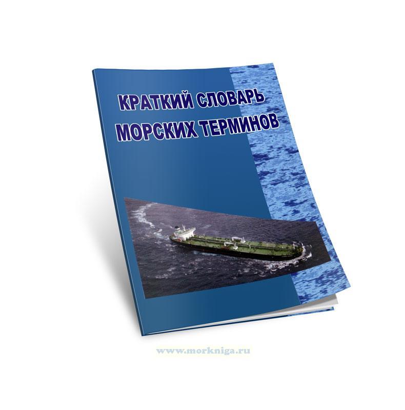 Краткий словарь морских терминов, 2-е изд.