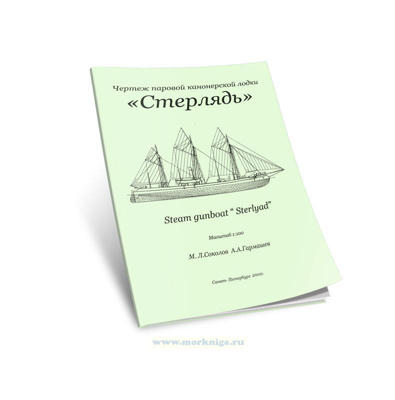 Чертежи кораблей. Чертеж паровой канонерской лодки