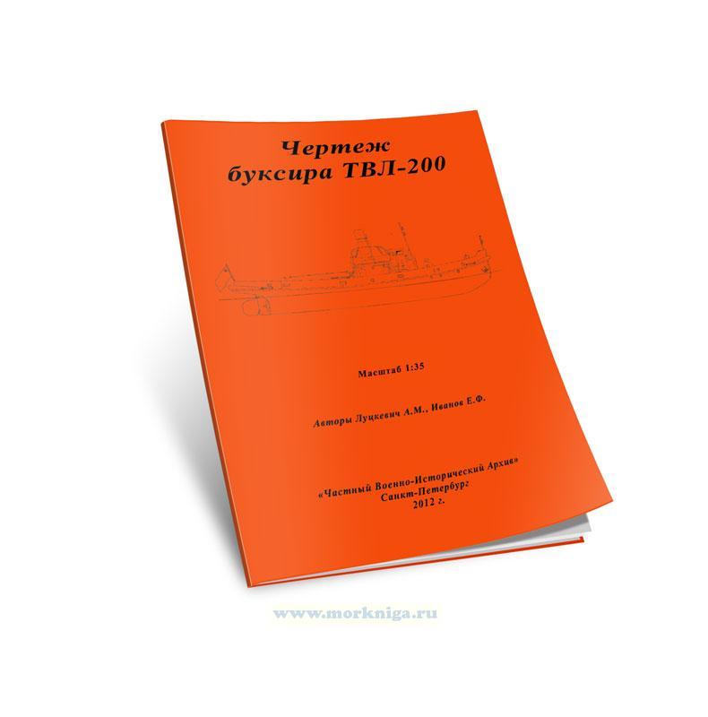 Чертежи кораблей Российского флота. Буксир ТВЛ-200 (масштаб 1:35)