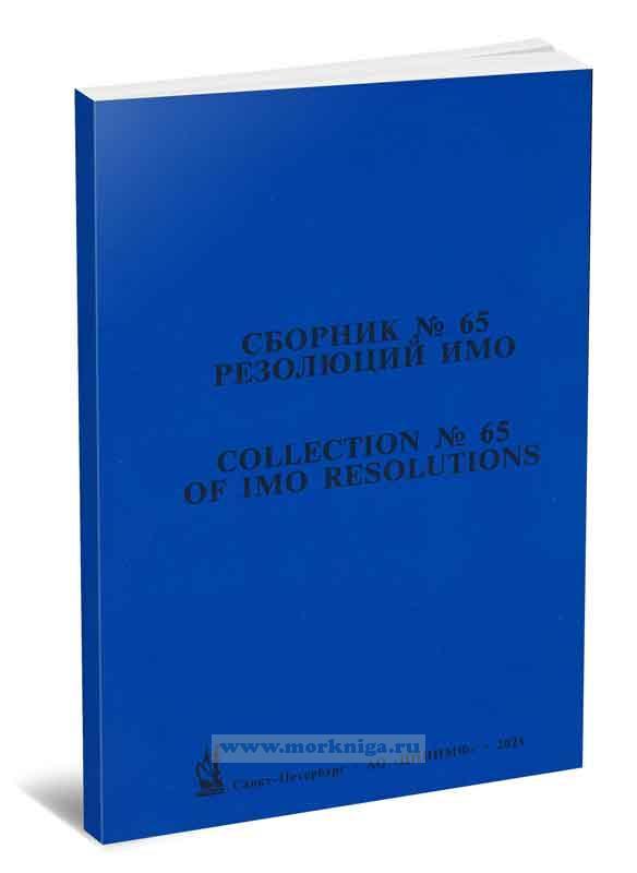 Сборник № 65 резолюций ИМО/ Collection No.65 of IMO Resolutions
