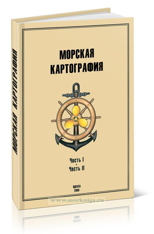 Морская картография