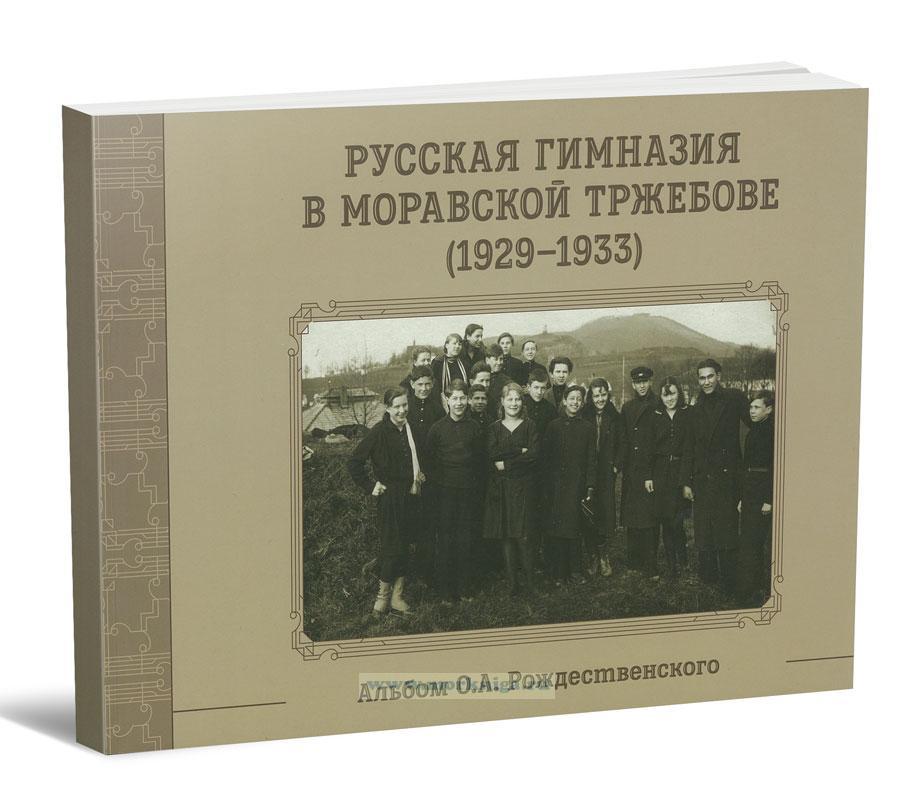 Русская гимназия в Моравской Тржебове (1929-1933)