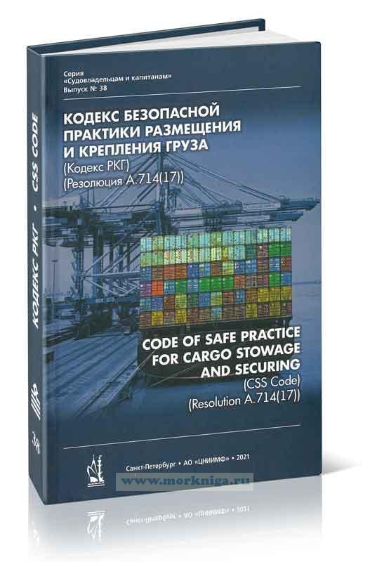 Кодекс безопасной практики размещения и крепления груза (Кодекс РКГ)