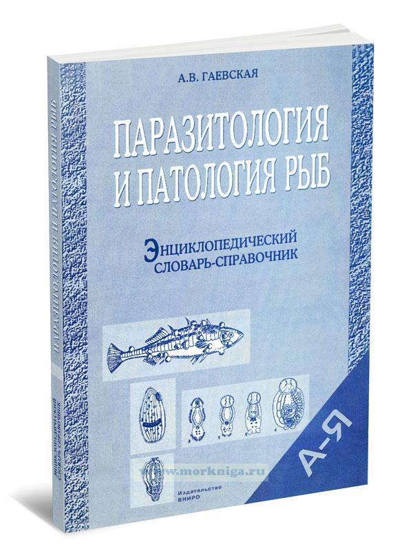 Паразитология и патология рыб. Энциклопедический словарь-справочник