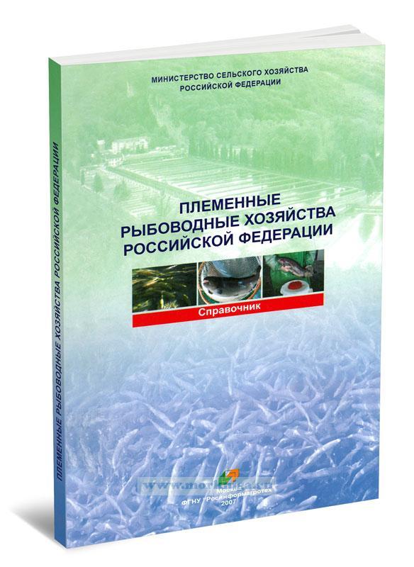 Справочник по племенным рыбоводным хозяйствам Российской Федерации