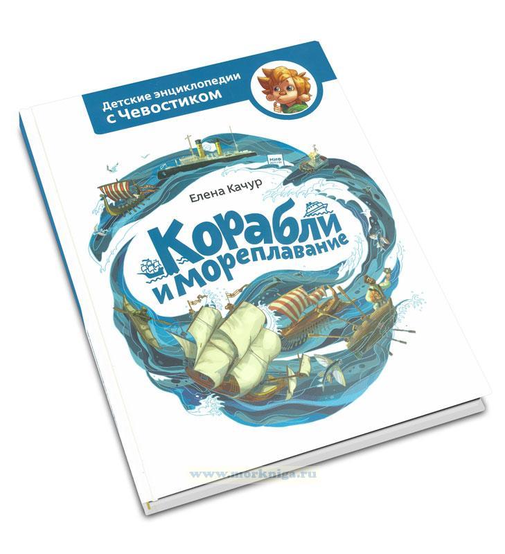Корабли и мореплавание. Детская энциклопедия с Чевостиком