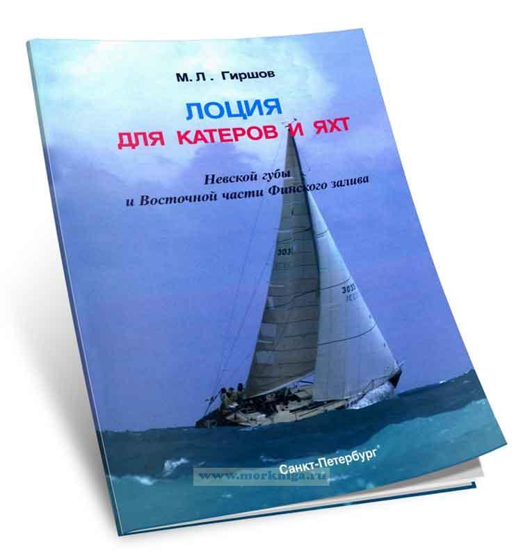 Лоция для катеров и яхт Невской губы и Восточной части Финского залива